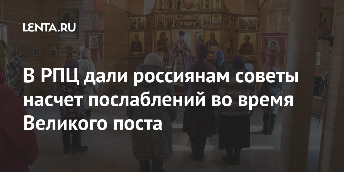 В РПЦ дали россиянам советы насчет послаблений во время Великого поста Россия