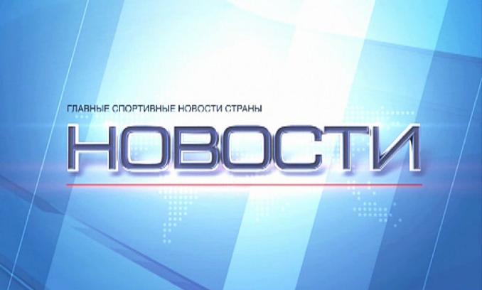 Россия уступила США в полуфинале МЧМ, Шарапова снялась с турнира в Китае из-за травмы и другие новости утра