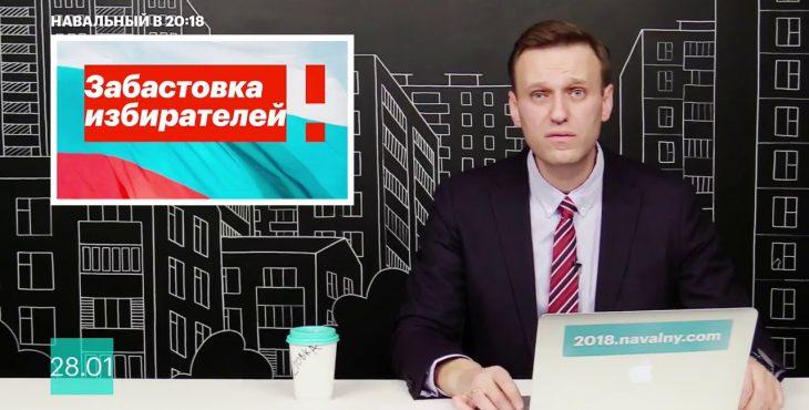 28 января: Навальный ведет толпу не на «забастовку», а на убой