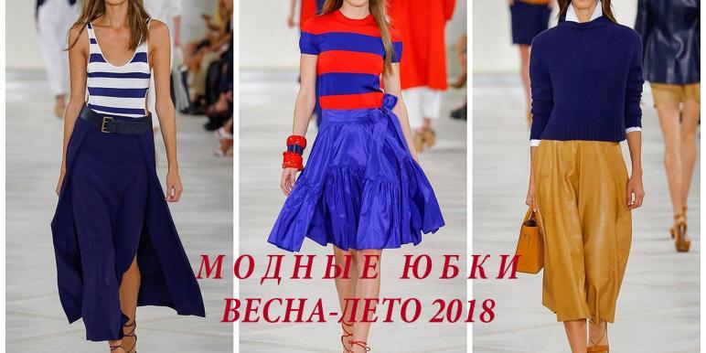 Модные юбки весна-лето 2018 — тренды, фото новинок