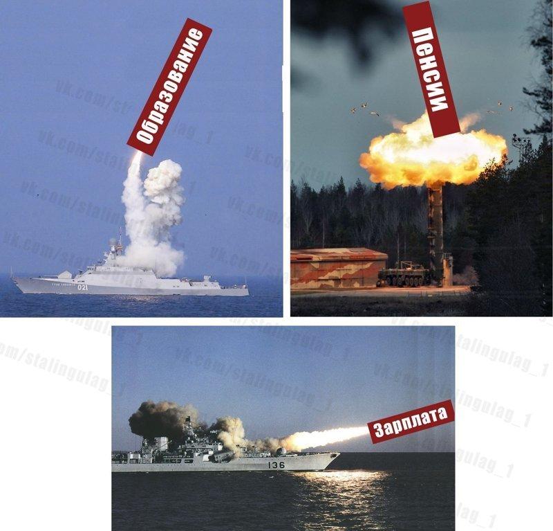 Если отталкиваться от расходов России на вооружение и сравнивать их с расходами на другие сферы, то вот они - лучшие варианты для названия этой ракеты Трамп, выборы, оружие, президент, путин, ракета, россия, страна