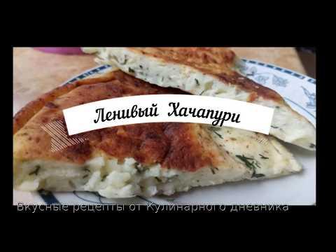 Рецепт ленивых хачапури  с сыром на сковороде. Очень быстро!
