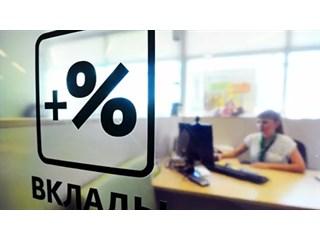 Ставок больше нет: что случилось с банковскими вкладами россия