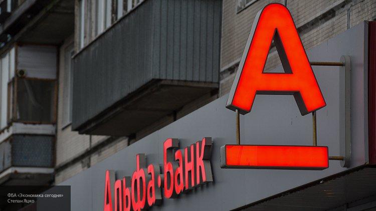Альфа-банк опровергли слухи о продаже