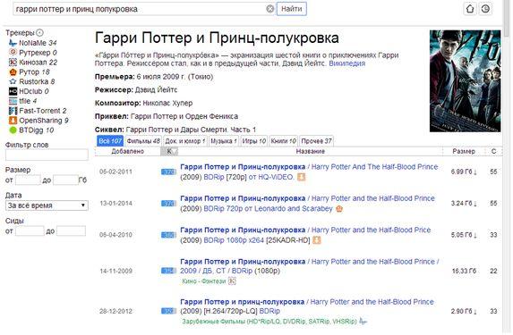 Torrent MultiSearch - поиск по торрентам