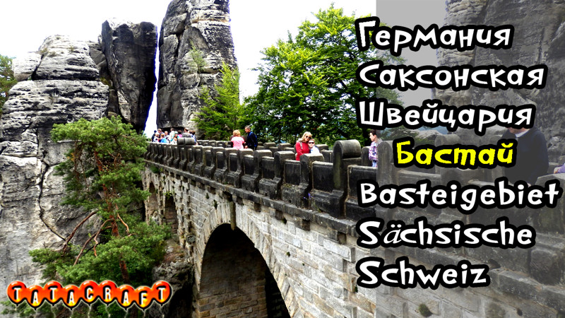 Германия/Саксонская Швейцари…