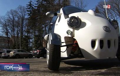 В Москве испытали трехколесный электромобиль