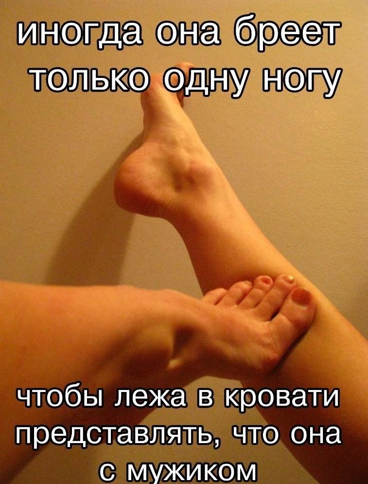 приколы про ноги картинки настоящее время живёт
