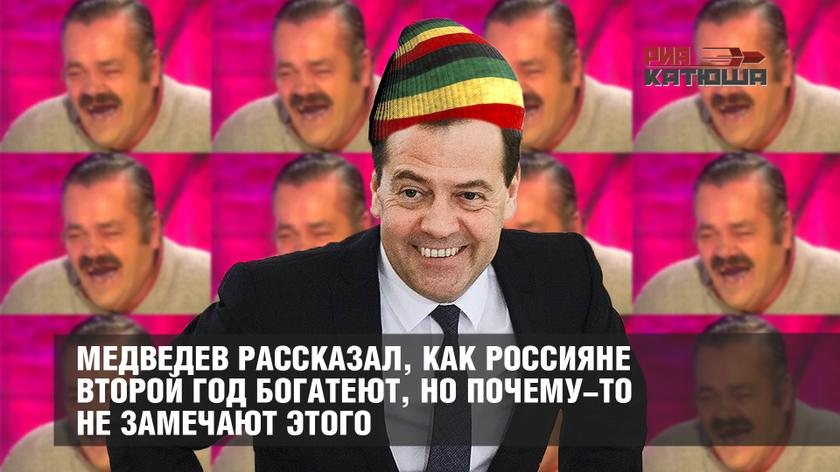 Медведев рассказал, как россияне второй год богатеют, но почему-то не замечают этого
