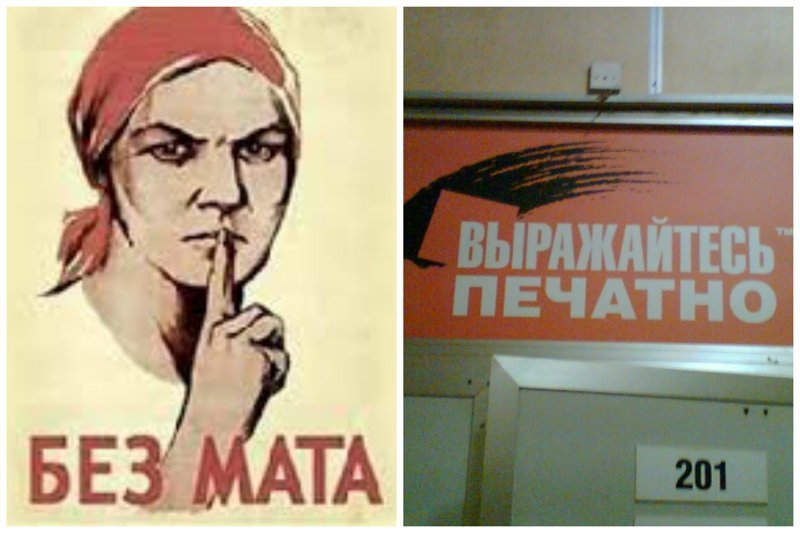 "Роскомнадзор запретил слово на букву ""м"" ynews, запрет, маты, роскомнадзор, ругань, сми"