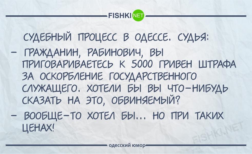 Одесские анекдоты в картинках, смешная картинка одноклассниках