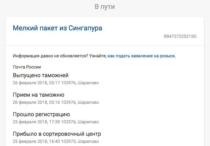 Почту России подозревают в воровстве смартфонов посылки, почта, факты
