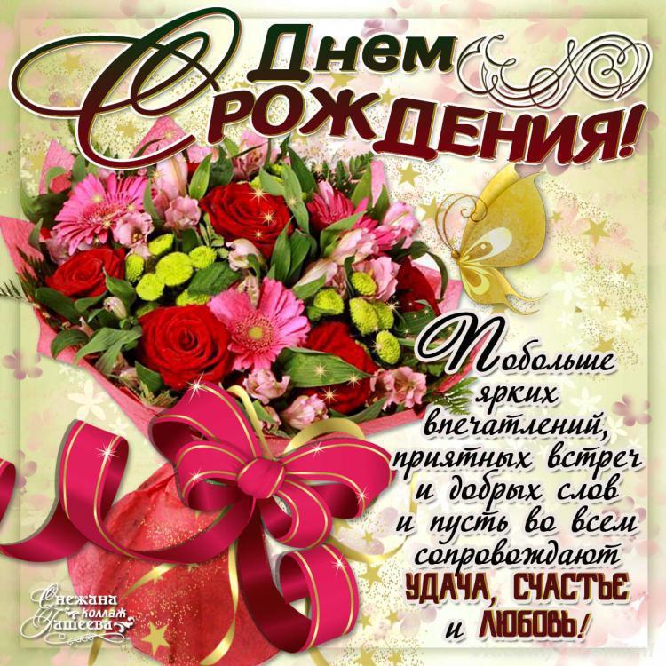 Про, открытка поздравить с днем рождения в стихах очень красиво