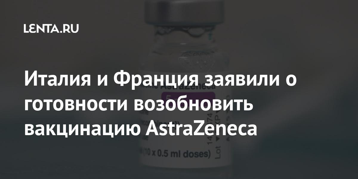 Италия и Франция заявили о готовности возобновить вакцинацию AstraZeneca Мир