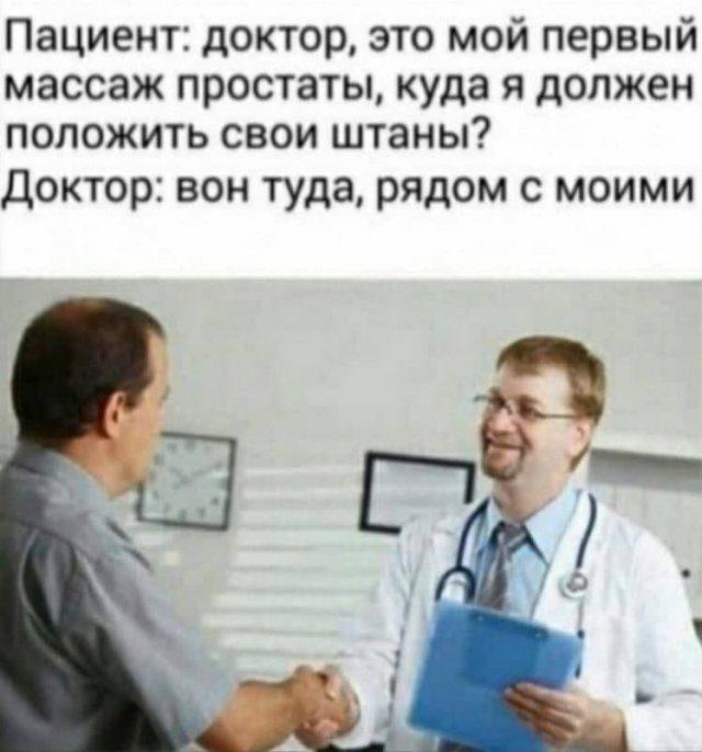 Убойные приколы из жизни врачей позитив,смешные картинки,юмор