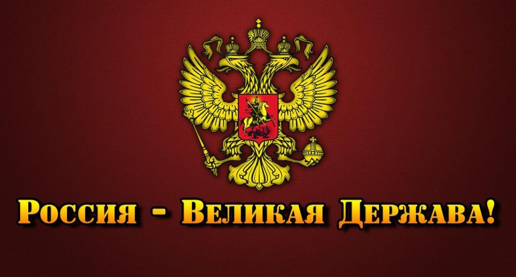 Запад будет вынужден признать Россию великой державой