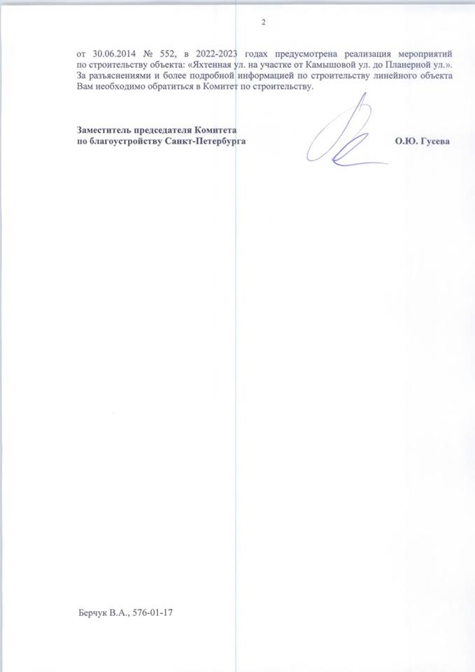 Юнтоловский заказник решено убить: Расследование Игоря АГАФОНОВА - фото 3
