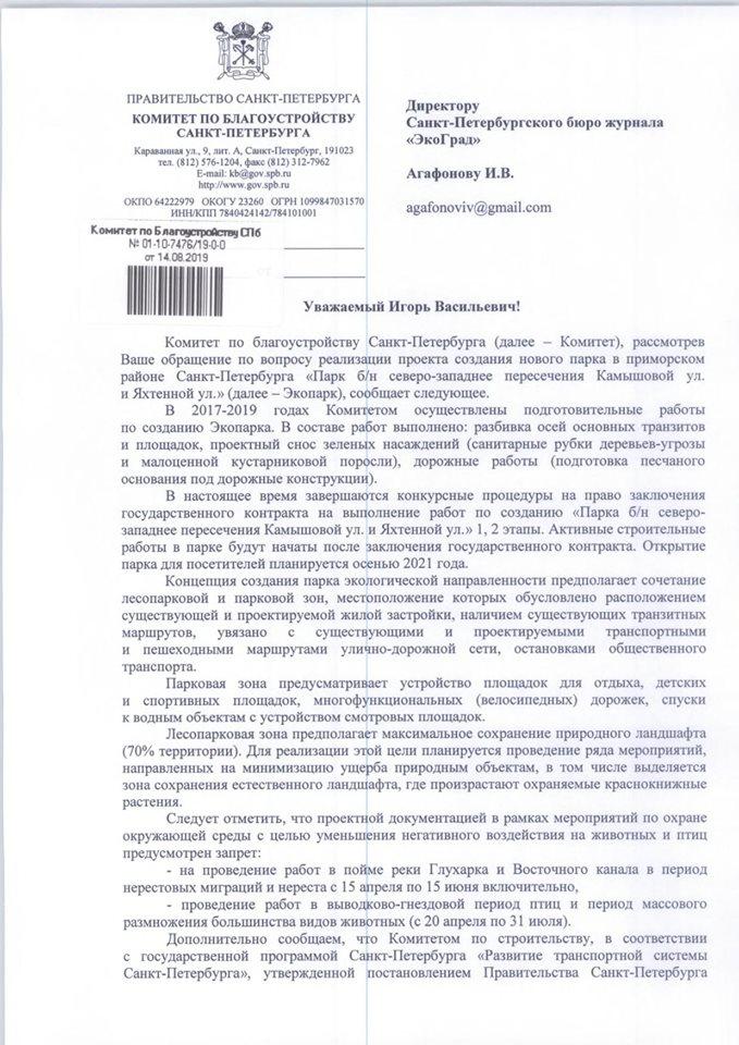Юнтоловский заказник решено убить: Расследование Игоря АГАФОНОВА - фото 2