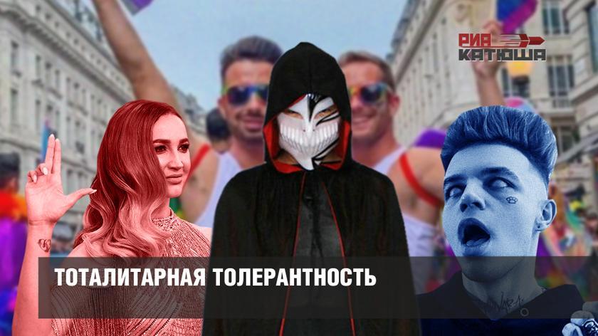 Тоталитарная толерантность россия