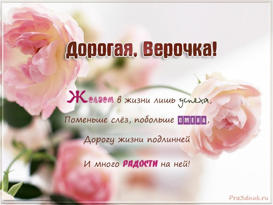 Поздравление с женщине вере