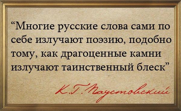 Как при российской империи говорили