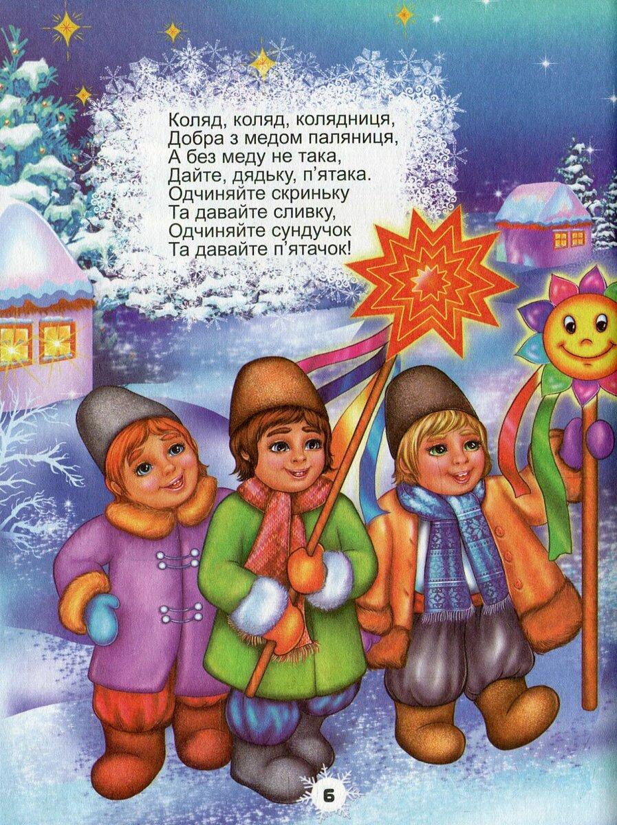 рождественские колядки картинки поздравления большие теплопотери через