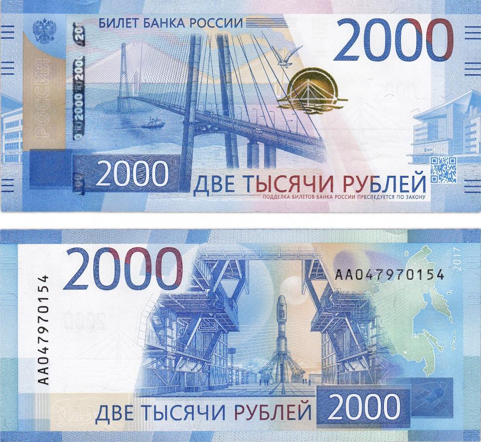 Наши 2 000 российских рублей