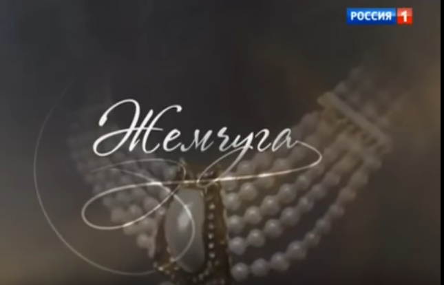 Жемчуга 2016 Серия 1-24
