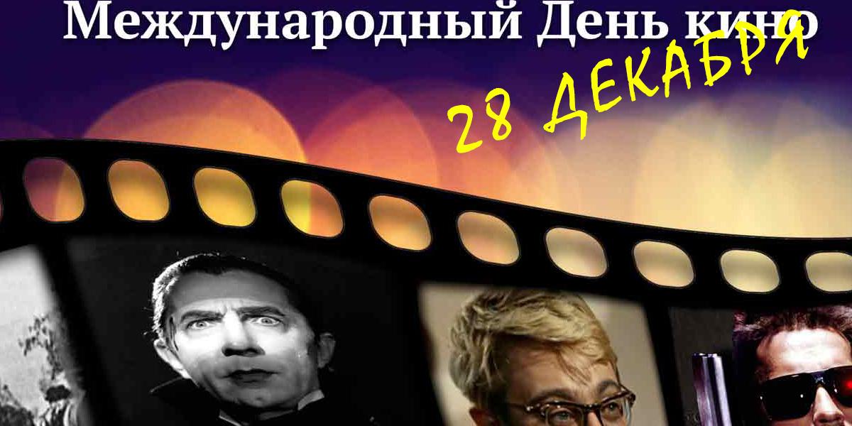 Поздравления днем, картинки международный день кино 28 декабря