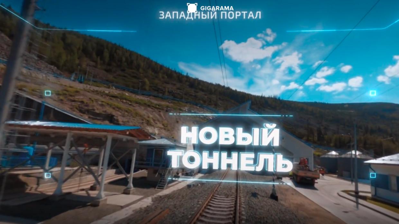 РЖД и «Гигарама» показали атмосферный ролик про Байкальский тоннель Общество