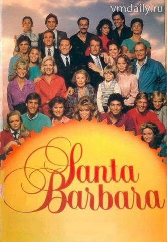 """Знаменитый американский телесериал """"Санта-Барбара"""" в Россиипоказывали с 1992 по 2002 гг."""