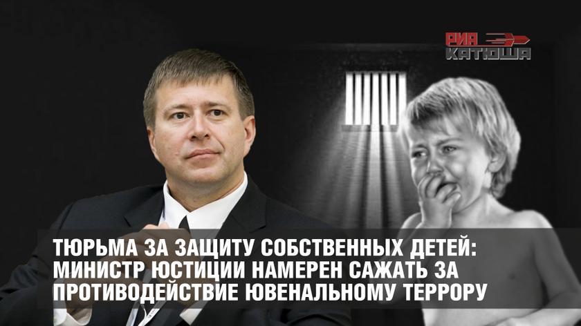 Тюрьма за защиту собственных детей: министр юстиции намерен сажать за противодействие ювенальному террору