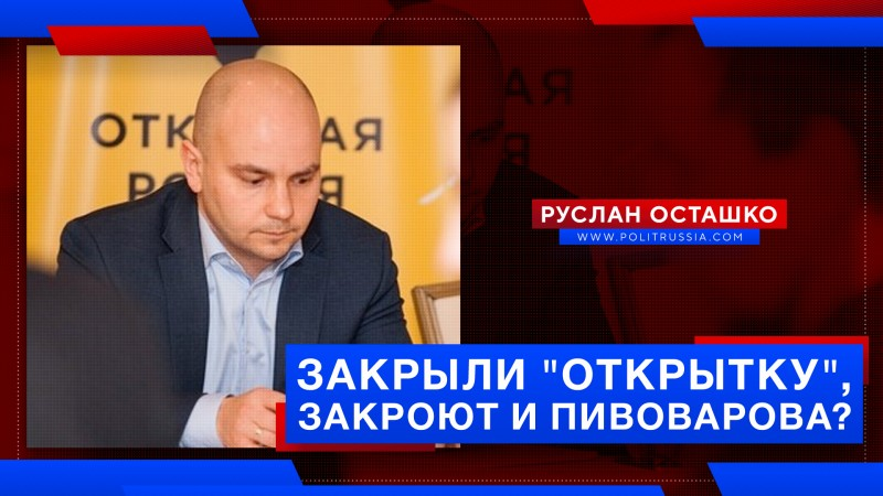 Приспешнику Ходорковского не дали сбежать из России