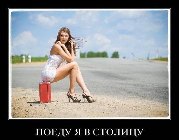 Девушки и женщины в демотиваторах со смыслом для поднятия настроения