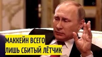 Так красиво американца ещё никто не опускал)) Аплодирую Путину стоя! Путин про сенатора Маккейна