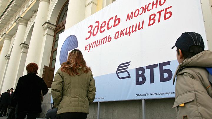 ЦИНИЗМ И КОСМОПОЛИТИЗМ: АКЦИИ ВТБ УХОДЯТ ЗА ГРАНИЦУ россия