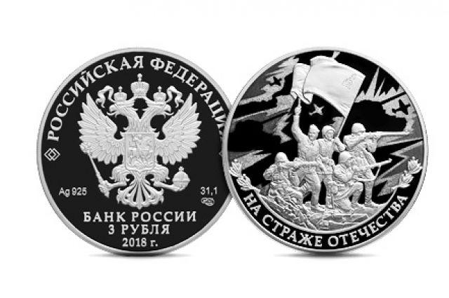 ЦБ выпускает вторую монету серии «На страже Отечества»