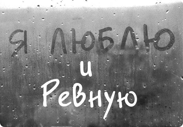 Любовь или ревность...
