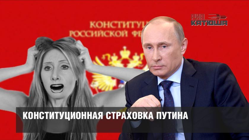 Конституционная страховка Путина: в основном законе закрепят иммунитет от содомитов и прочих «европейских ценностей» и иностранных агентов россия