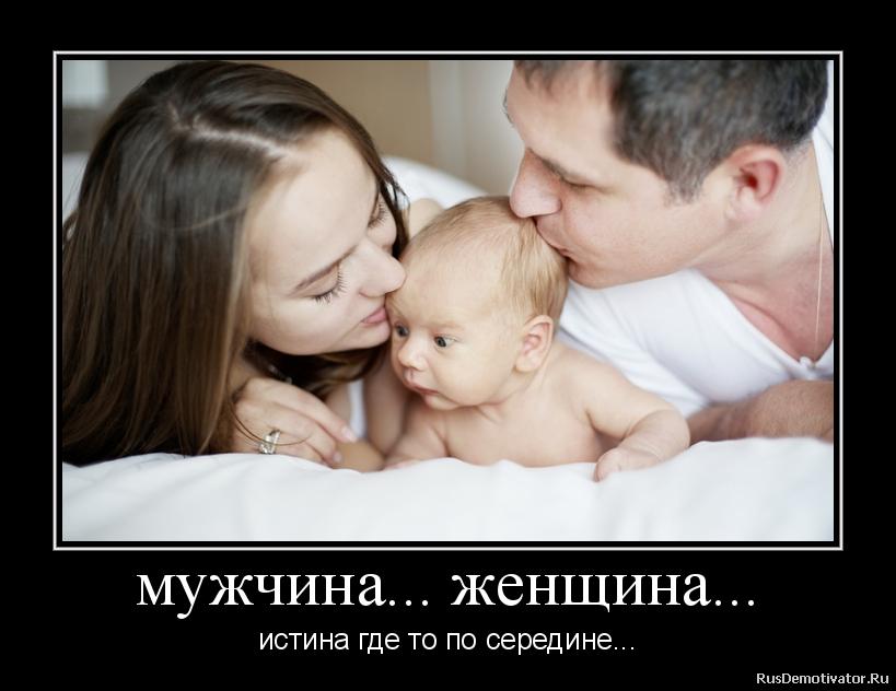 Демотиваторы про отцовство