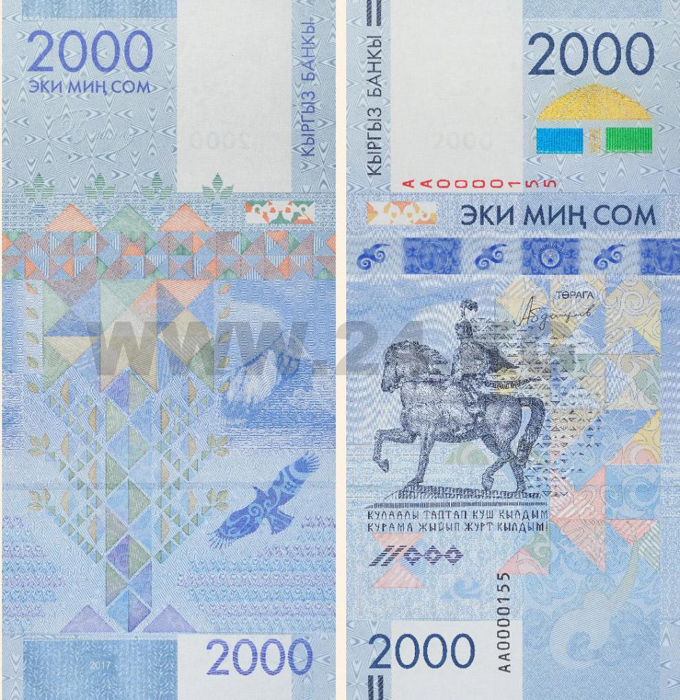 2000 киргизских сом