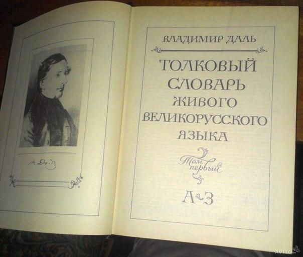 """""""Сложности"""" русского языка"""