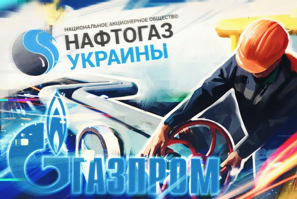"""Киев не смог """"срубить всё, что можно"""": """"Нафтогаз"""" проиграл """"стокгольмскую битву"""" с """"Газпромом"""""""