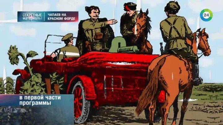 Чапаев — красный миф.