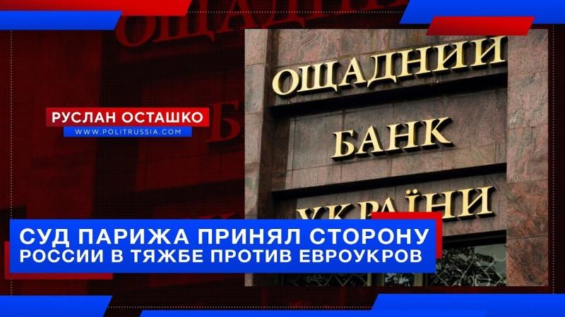 Суд Парижа принял сторону России в тяжбе против евроукров