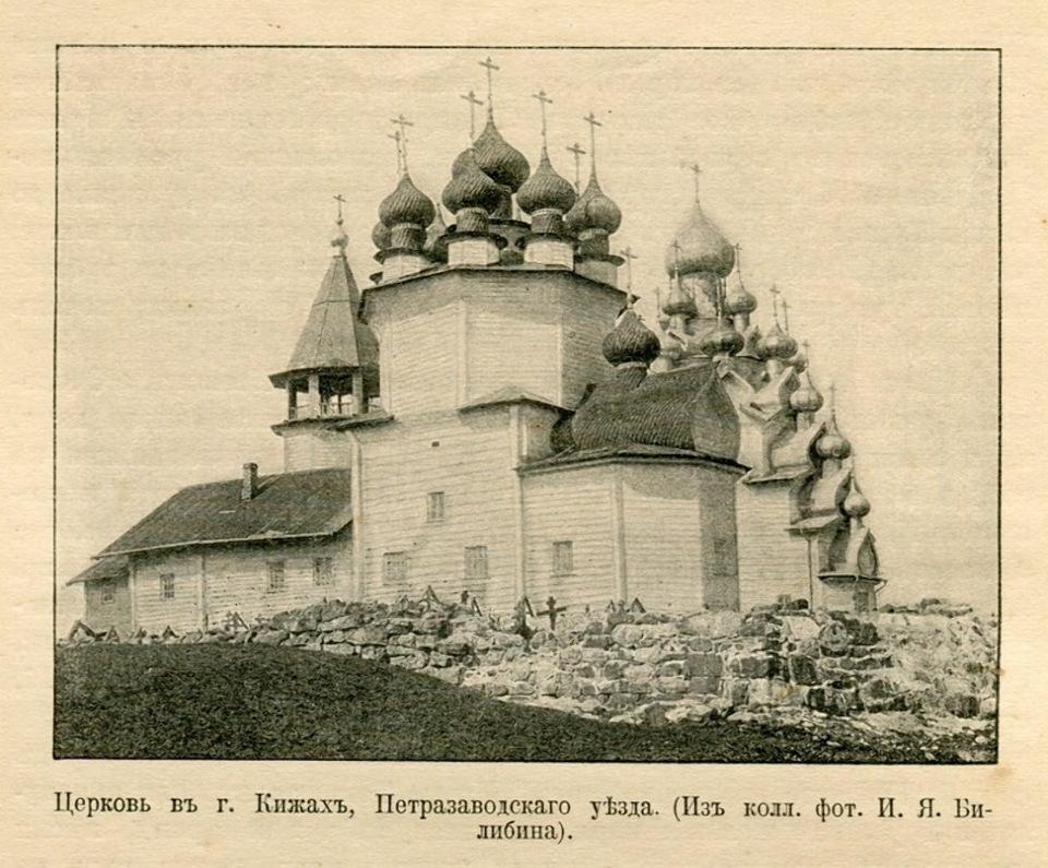 Русский Север глазами  художника Ивана Билибина. 1903 год