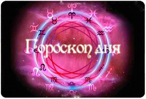Гороскоп на 18 апреля: День …