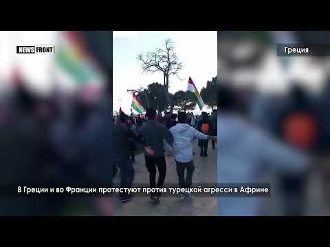 В Греции и во Франции прошли митинги против турецкой операции в Африне