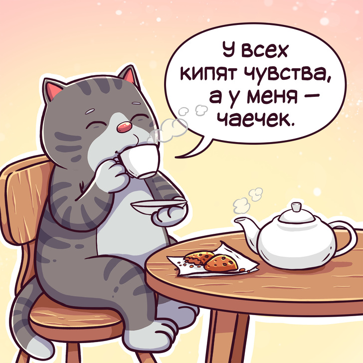 У кота Семена не бывает ханд…
