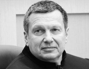 Соловьев ответил на вызов на дуэль